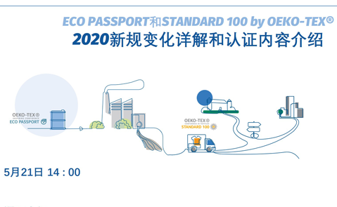 ECO PASSPORT by OEKO-TEX®和STANDARD 100 by OEKO-TEX®2020新规变化详解和认证内容介绍